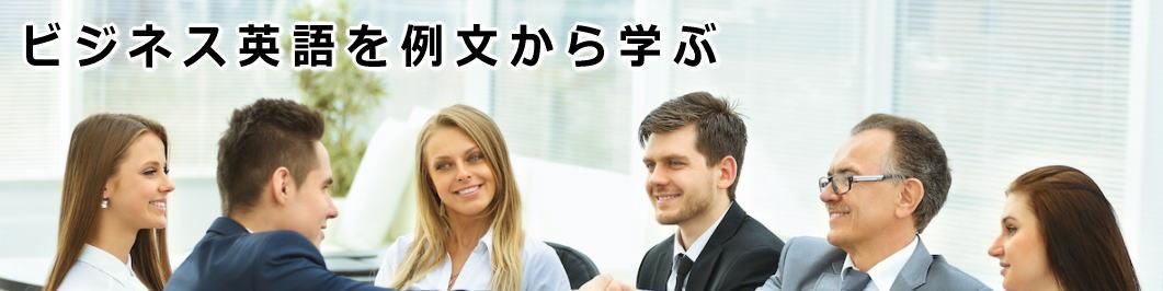 ビジネス英語を例文から学ぶ